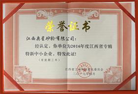 2016年度江西省专精特斯中小 企业